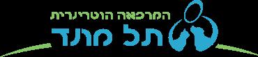 המרפאה הוטרינרית תל מונד – דר' תומר מילשטיין